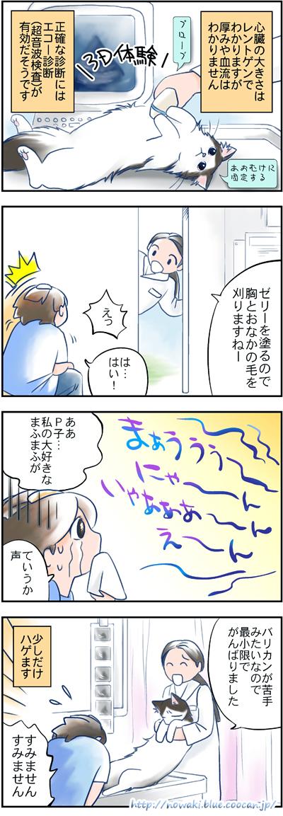 Blog20120916
